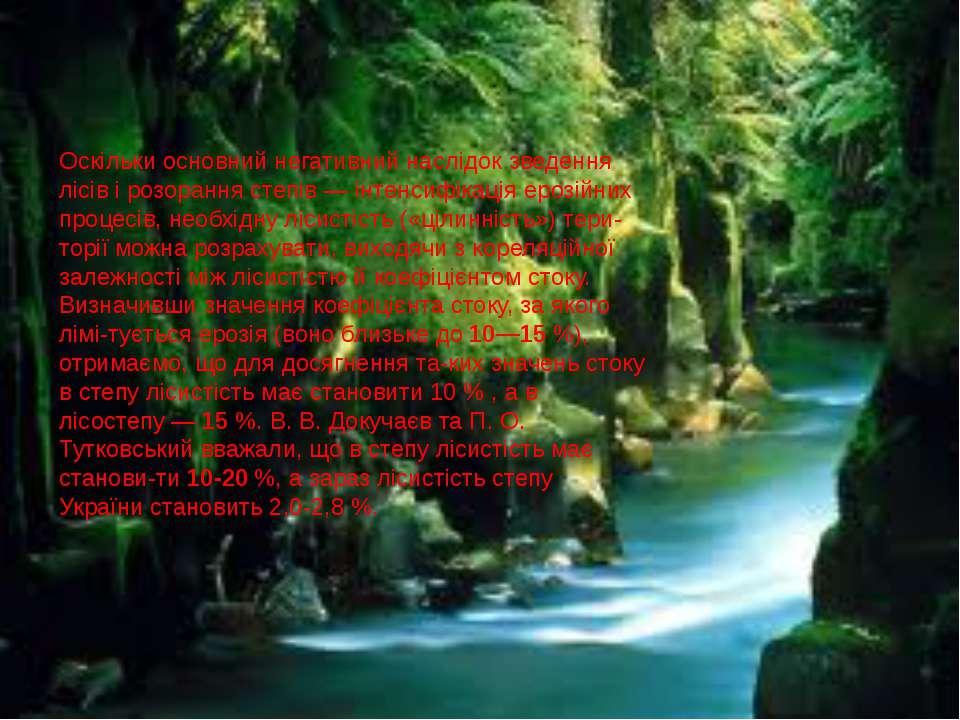 Оскільки основний негативний наслідок зведення лісів і розорання степів — інт...
