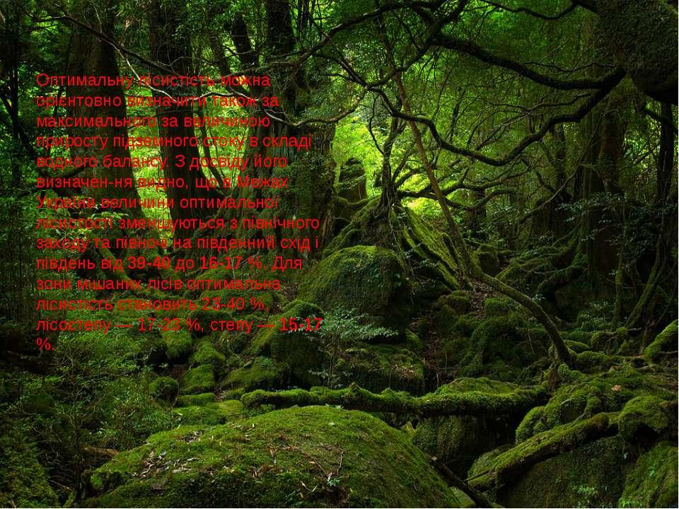 Оптимальну лісистість можна орієнтовно визначити також за максимального за ве...
