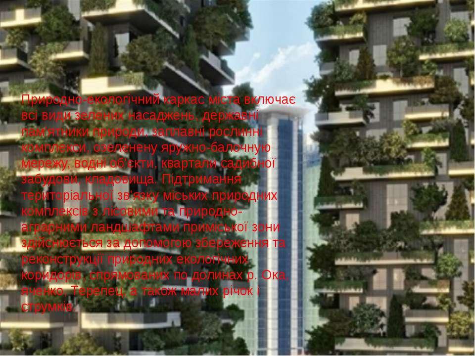 Природно-екологічний каркас міста включає всі види зелених насаджень, державн...