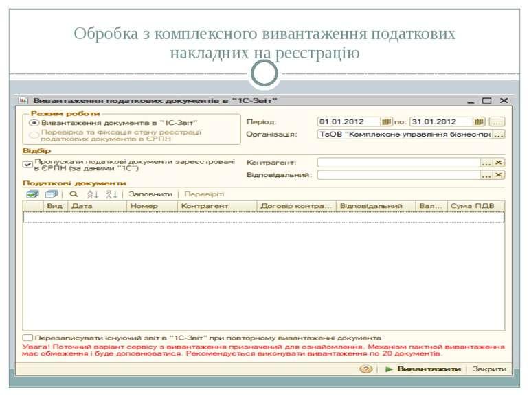 Обробка з комплексного вивантаження податкових накладних на реєстрацію