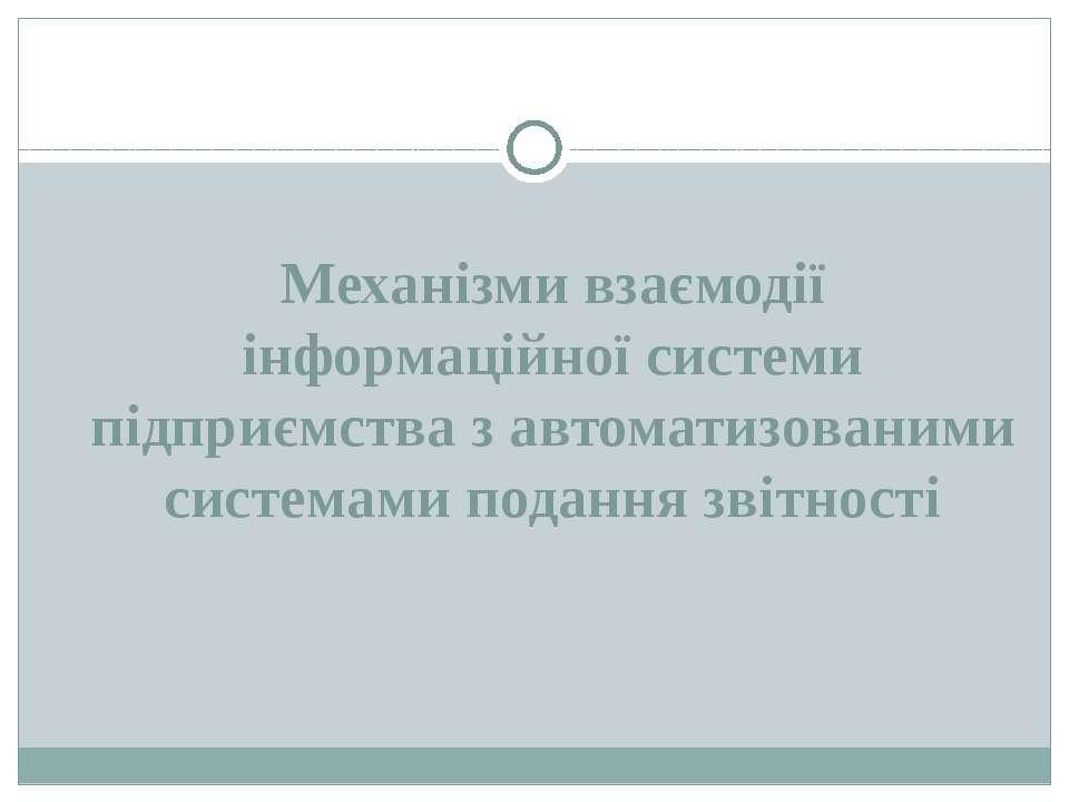 Механізми взаємодії інформаційної системи підприємства з автоматизованими сис...