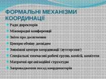 ФОРМАЛЬНІ МЕХАНІЗМИ КООРДИНАЦІЇ Ради директорів Міжнародні конференції Звіти ...