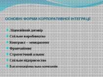 ОСНОВНІ ФОРМИ КОРПОРАТИВНОЇ ІНТЕГРАЦІЇ Ліцензійний договір Спільне виробництв...