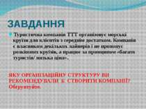 ЗАВДАННЯ Туристична компанія ТТТ організовує морські круїзи для клієнтів з се...