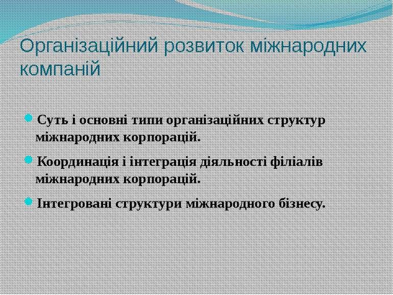 Організаційний розвиток міжнародних компаній Суть і основні типи організаційн...