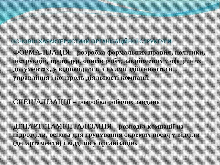 ОСНОВНІ ХАРАКТЕРИСТИКИ ОРГАНІЗАЦІЙНОЇ СТРУКТУРИ ФОРМАЛІЗАЦІЯ – розробка форма...