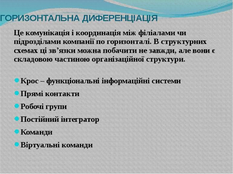 ГОРИЗОНТАЛЬНА ДИФЕРЕНЦІАЦІЯ Це комунікація і координація між філіалами чи під...
