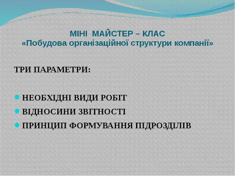 МІНІ МАЙСТЕР – КЛАС «Побудова організаційної структури компанії» ТРИ ПАРАМЕТР...
