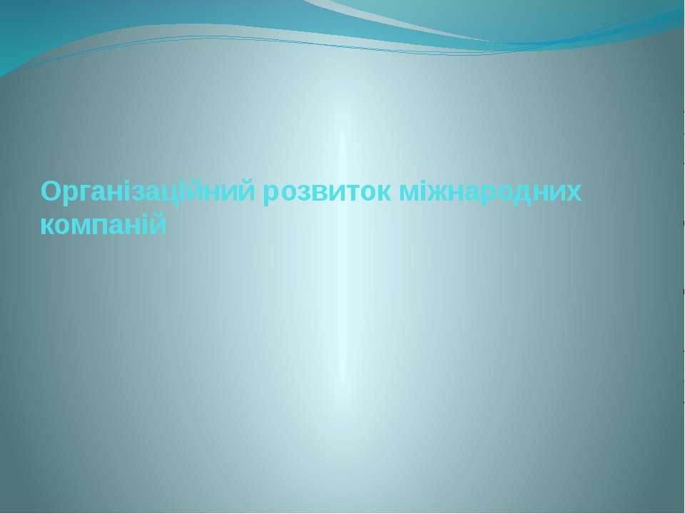 Організаційний розвиток міжнародних компаній