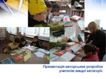 Презентація авторських розробок учителів вищої категорії. Презентація авторсь...