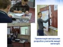 Презентація авторських розробок учителів вищої категорії.