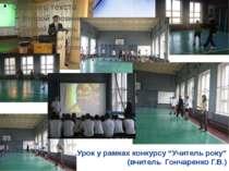 """Урок у рамках конкурсу """"Учитель року"""" (вчитель Гончаренко Г.В.)"""