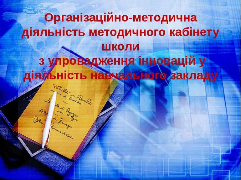 Організаційно-методична діяльність методичного кабінету школи з упровадження ...