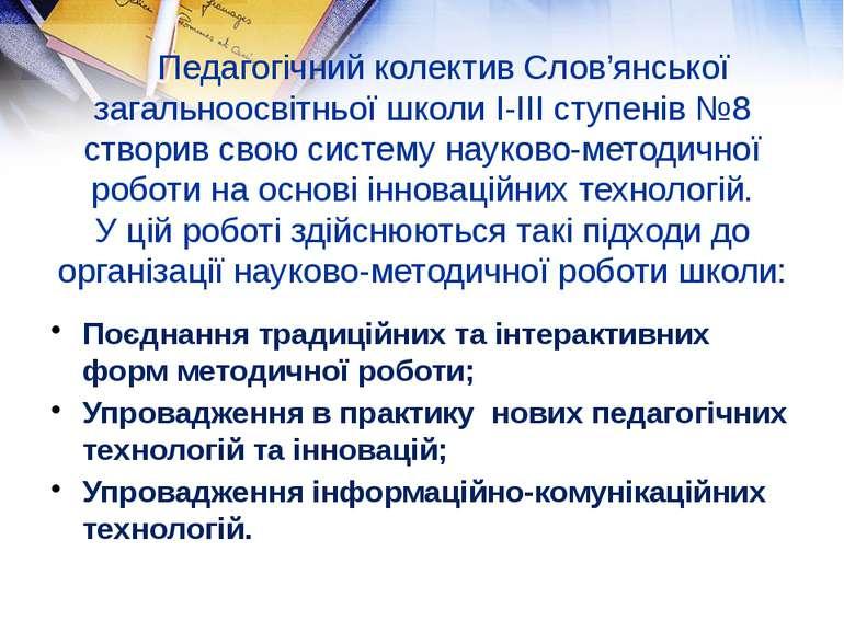 Педагогічний колектив Слов'янської загальноосвітньої школи І-ІІІ ступенів №8 ...