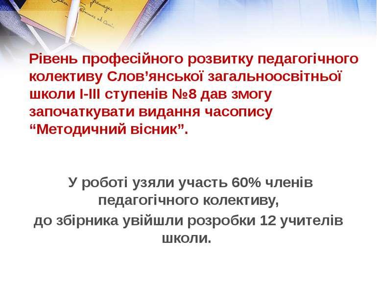Рівень професійного розвитку педагогічного колективу Слов'янської загальноосв...