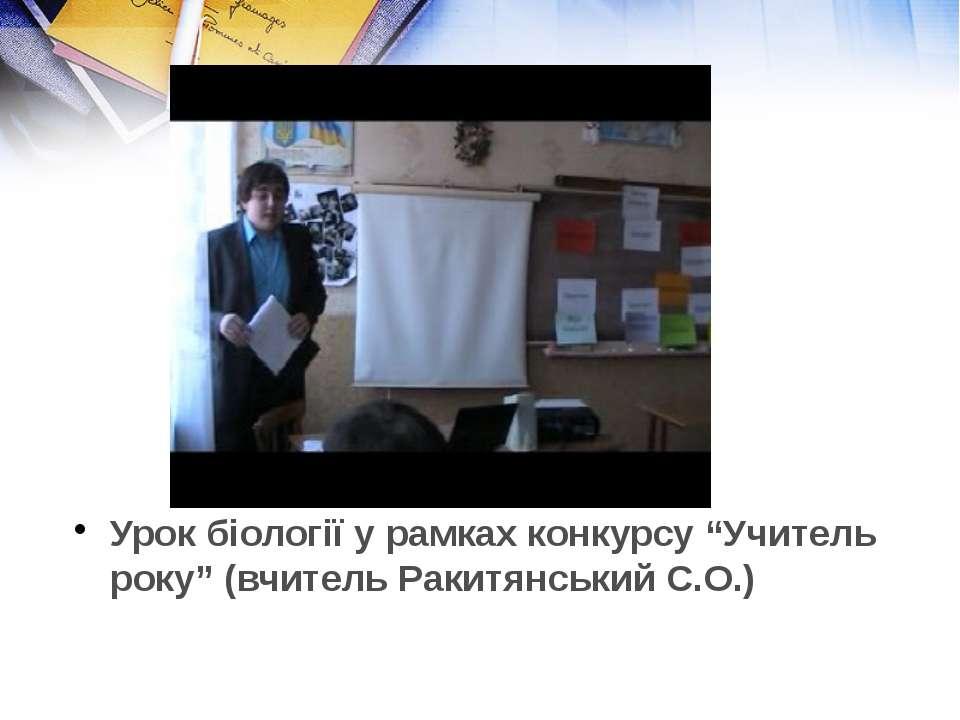 """Урок біології у рамках конкурсу """"Учитель року"""" (вчитель Ракитянський С.О.)"""