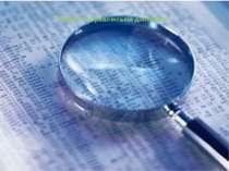 Аналіз в управлінській діяльності