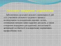 Основне завдання управління Забезпечення загальної цільової спрямованості дій...
