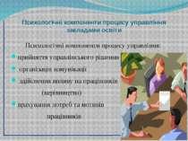 Психологічні компоненти процесу управління закладами освіти Психологічні комп...