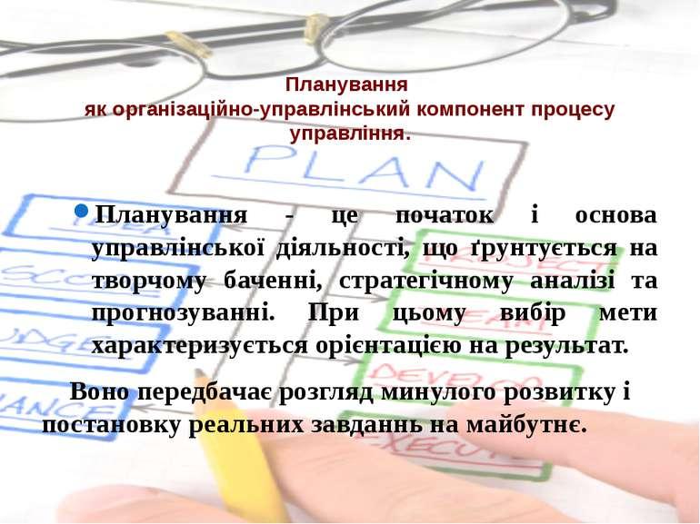 Планування як організаційно-управлінський компонент процесу управління. Плану...
