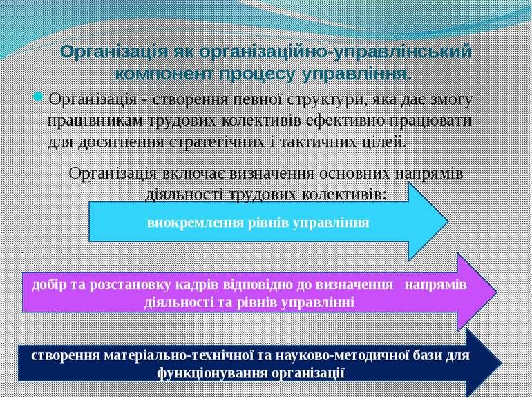 створення матеріально-технічної та науково-методичної бази для функціонування...
