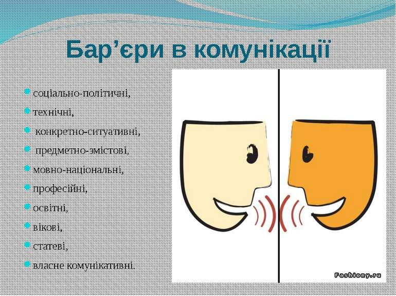 Бар'єри в комунікації соціально-політичні, технічні, конкретно-ситуативні, пр...