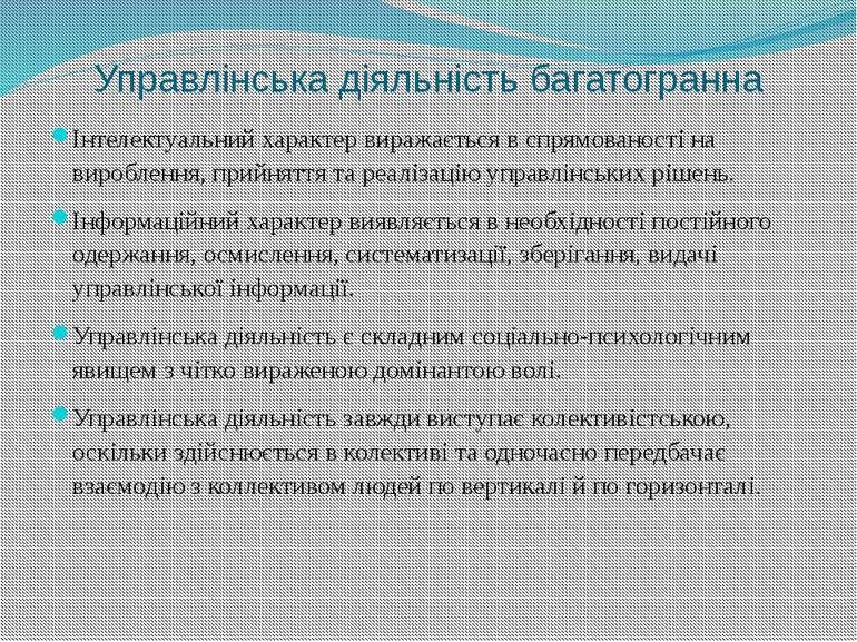 Управлінська діяльність багатогранна Інтелектуальний характер виражається в с...