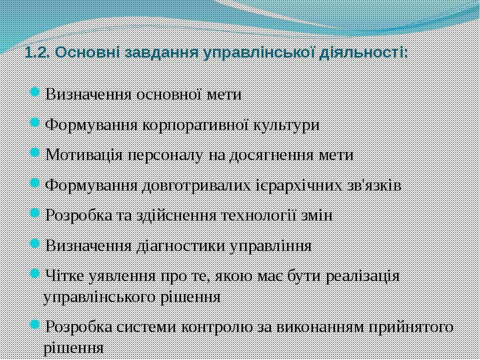 1.2. Основні завдання управлінської діяльності: Визначення основної мети Форм...