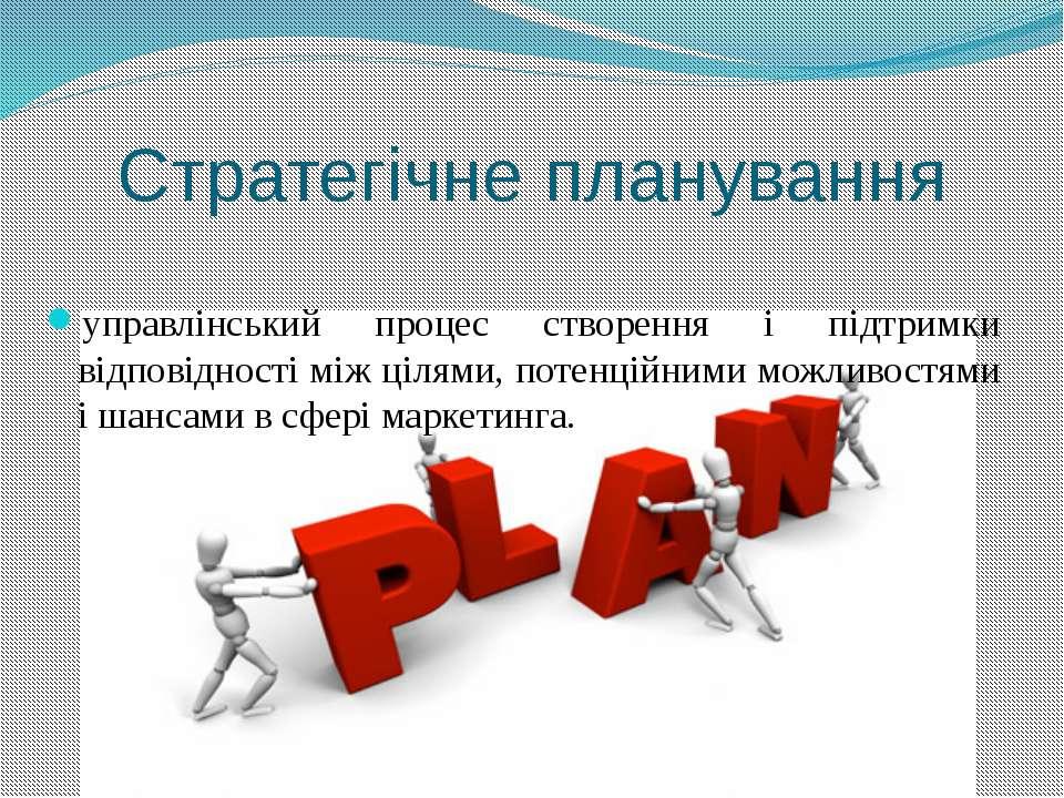 Стратегічне планування управлінський процес створення і підтримки відповіднос...