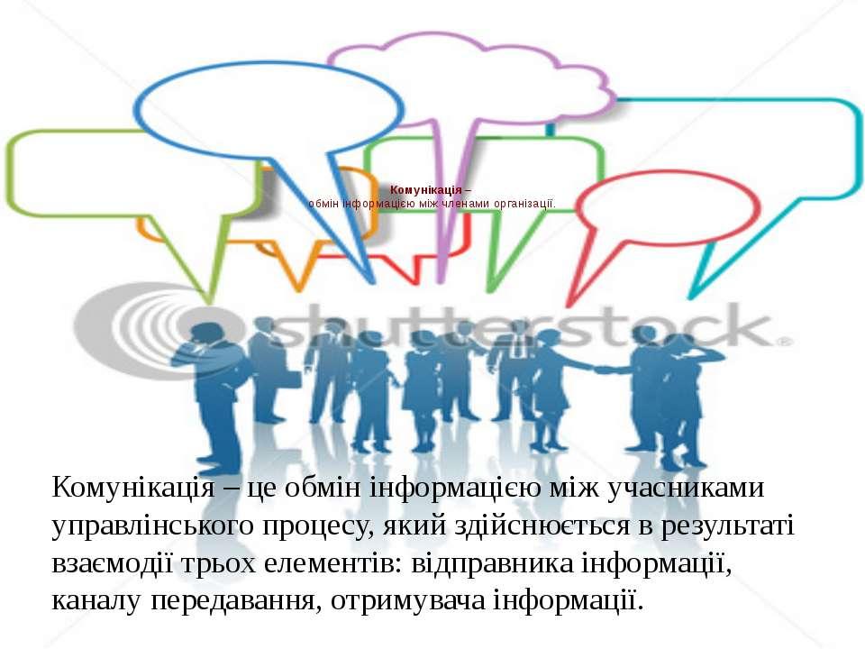 Комунікація – обмін інформацією між членами організації. Комунікація – це обм...
