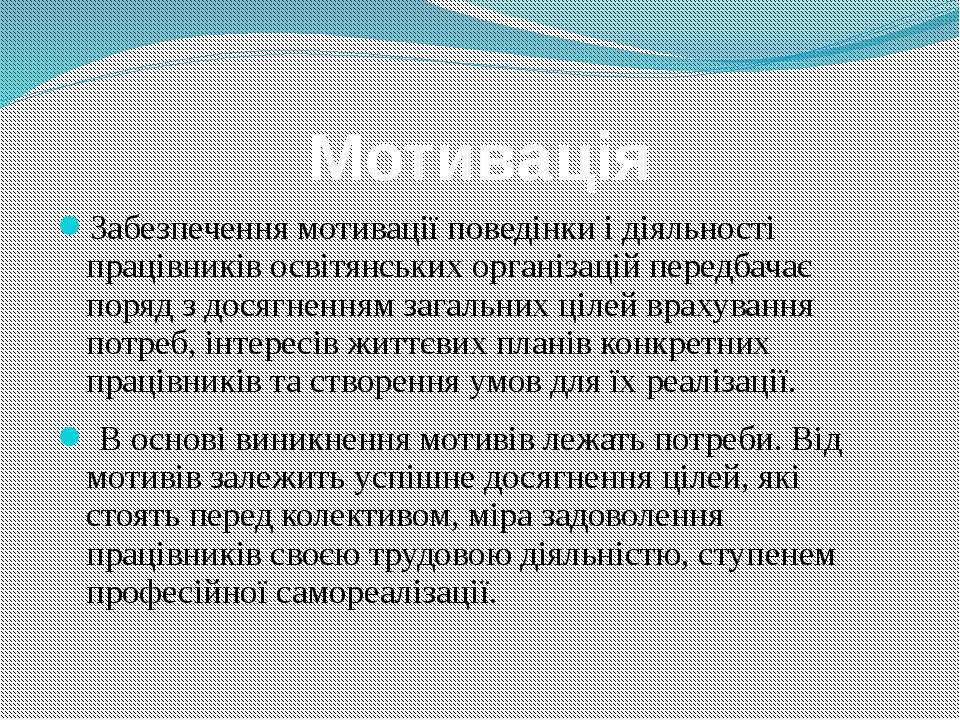 Мотивація Забезпечення мотивації поведінки і діяльності працівників освітянсь...