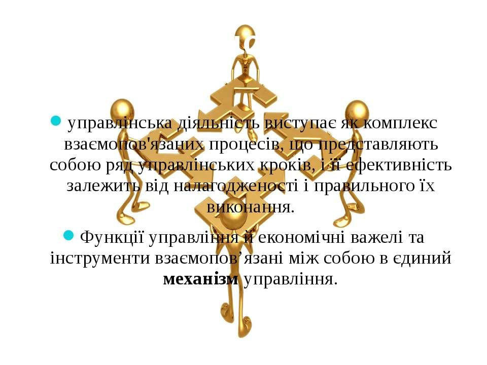 управлінська діяльність виступає як комплекс взаємопов'язаних процесів, що пр...