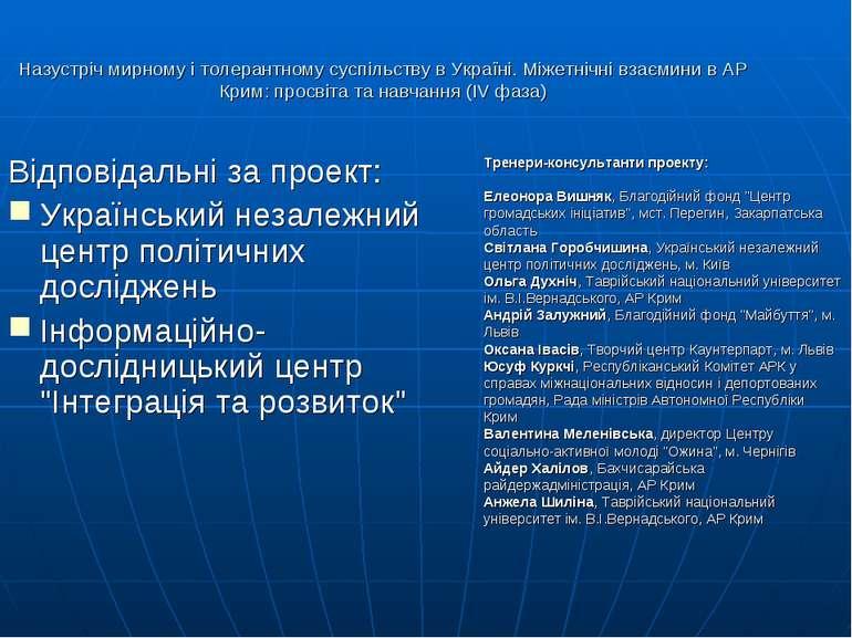 Назустріч мирному і толерантному суспільству в Україні. Міжетнічні взаємини в...