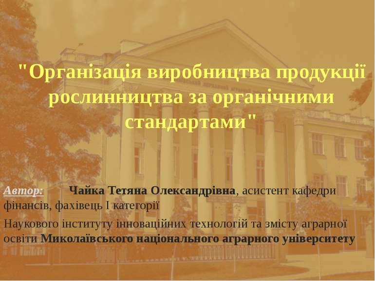 """""""Організація виробництва продукції рослинництва за органічними стандартами"""" А..."""