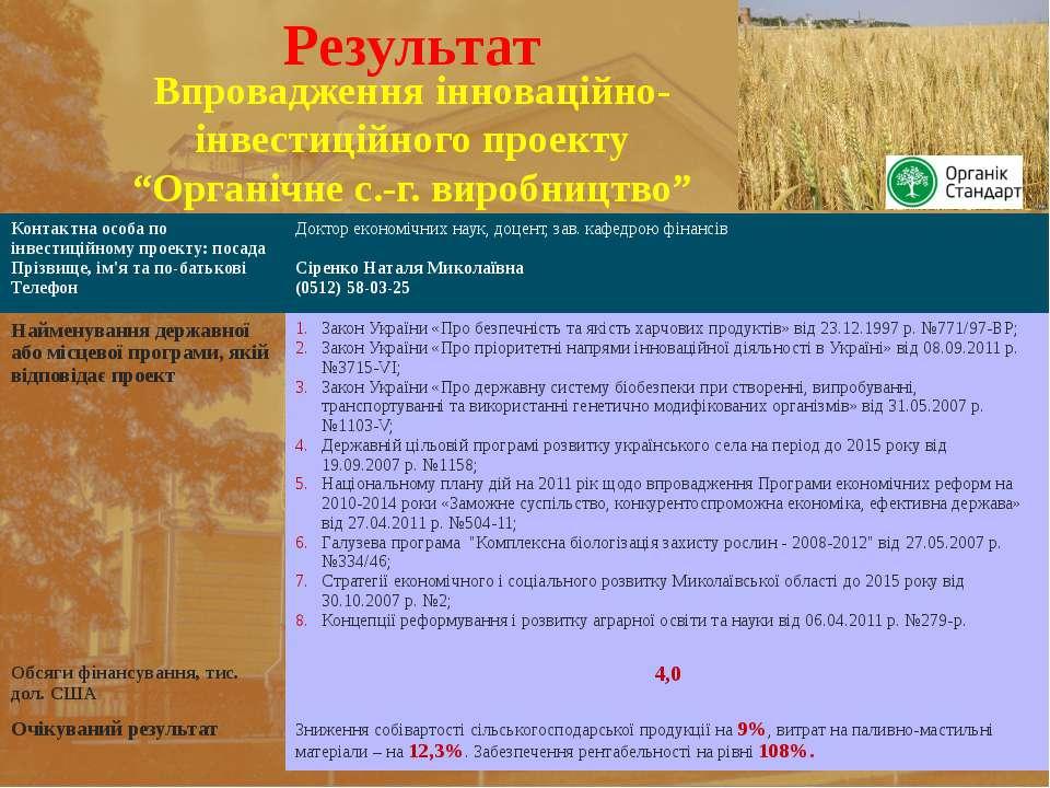 """Результат Впровадження інноваційно-інвестиційного проекту """"Органічне с.-г. ви..."""