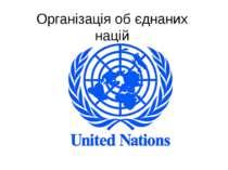Організація об єднаних націй