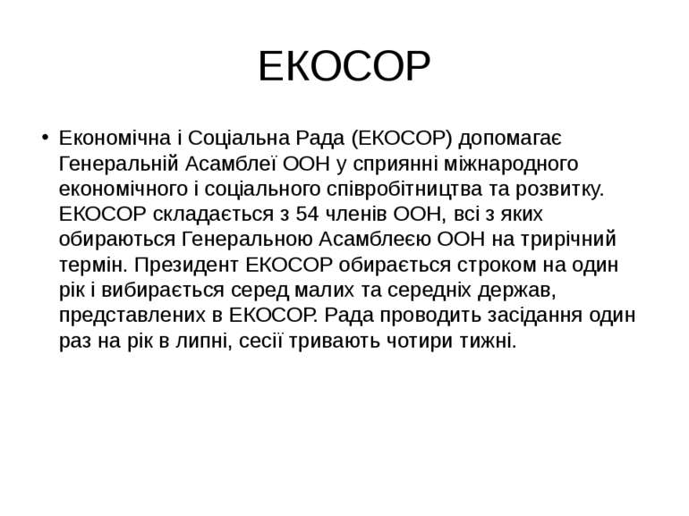 ЕКОСОР Економічна і Соціальна Рада (ЕКОСОР) допомагає Генеральній Асамблеї ОО...