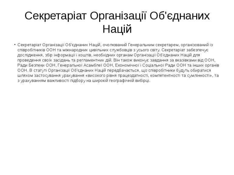 Секретаріат Організації Об'єднаних Націй Секретаріат Організації Об'єднаних Н...