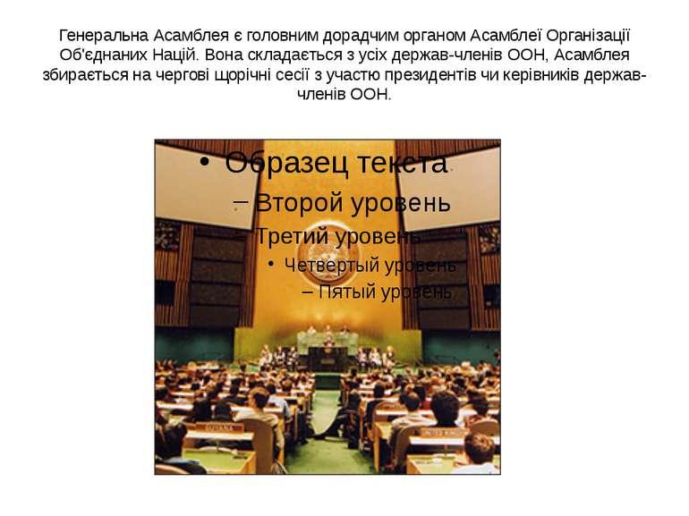 Генеральна Асамблея є головним дорадчим органом Асамблеї Організації Об'єднан...