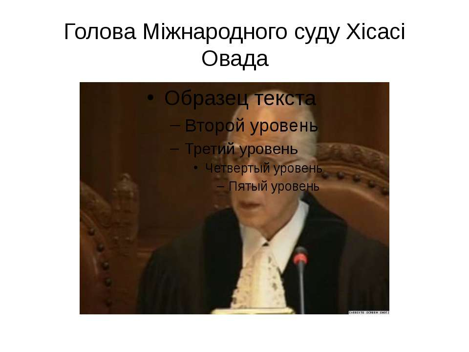 Голова Міжнародного суду Хісасі Овада