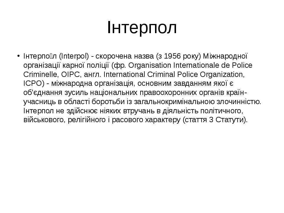 Інтерпол Інтерпо л (Interpol) - скорочена назва (з 1956 року) Міжнародної орг...