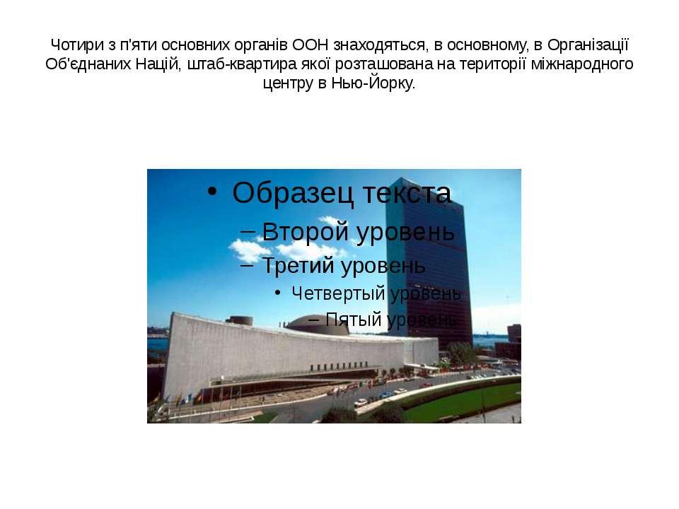 Чотири з п'яти основних органів ООН знаходяться, в основному, в Організації О...