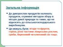 Загальна інформація До дикорослих продуктів належать продукти, отримані метод...