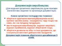 Документація виробництва: (Для ведення органічного виробництва дуже важливе з...
