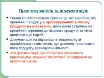 Простежуваність та документація: Одним із найголовніших правил під час виробн...