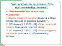Пакет документів, що повинен бути підготовлений до інспекції: ІЗаповнений Опи...