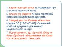 4. Карти територій збору та інформація про власників територій збору. 5. Спис...