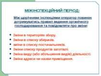 МІЖІНСПЕКЦІЙНИЙ ПЕРІОД: Між щорічними інспекціями оператор повинен дотримуват...