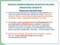 Загальні правила ведення органічної заготівлі дикорослих продуктів Вимоги до ...
