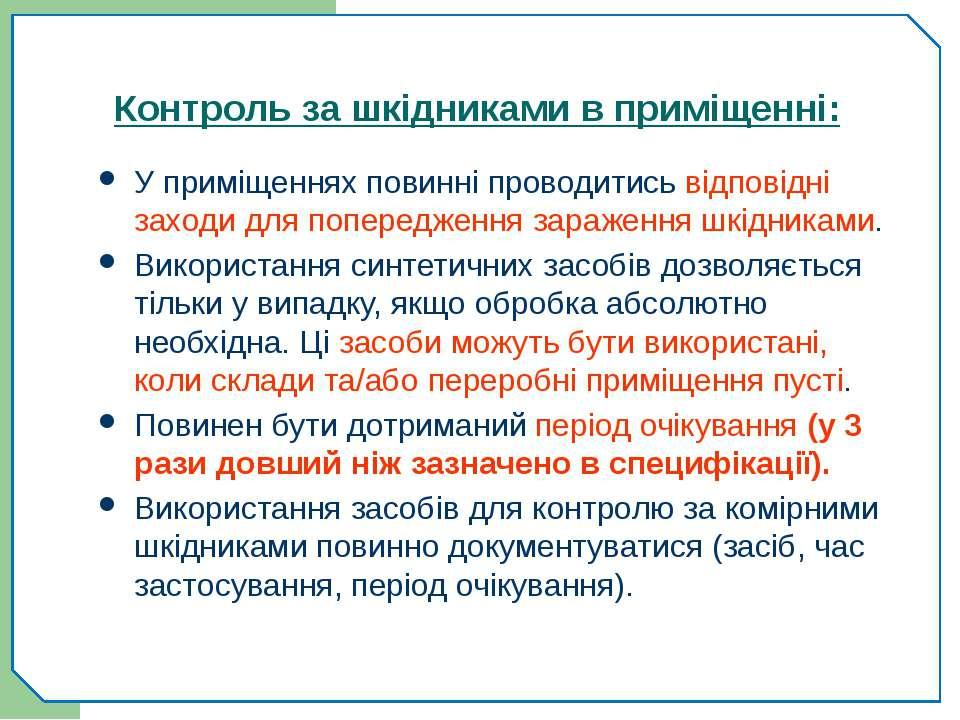 Контроль за шкідниками в приміщенні: У приміщеннях повинні проводитись відпов...
